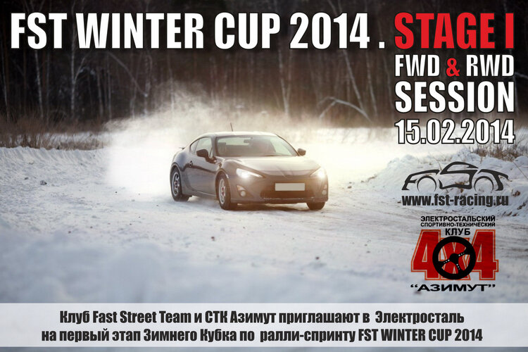 FST Winter Cup 2014. Stage I. FWD & RWD Session. 15.02.2014