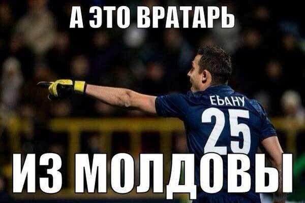 Суровые вратари из Молдовы