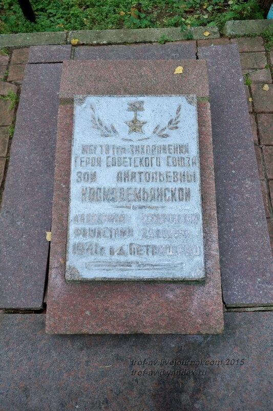 Место первичного захоронения Зои Космодемьянской, Петрищево