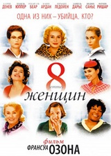 8 женщин / 8 femmes (2001/BDRip/HDRip)