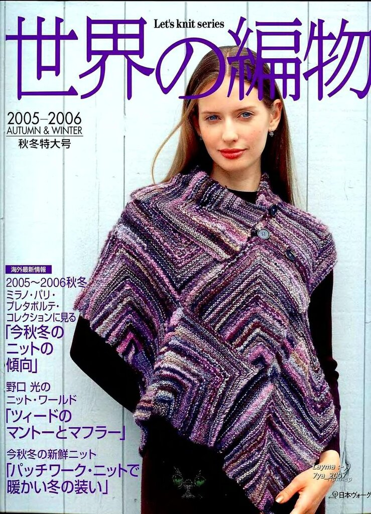 Let's knit series NV4173 2005 Autumn-Winter sp-kr_1.jpg