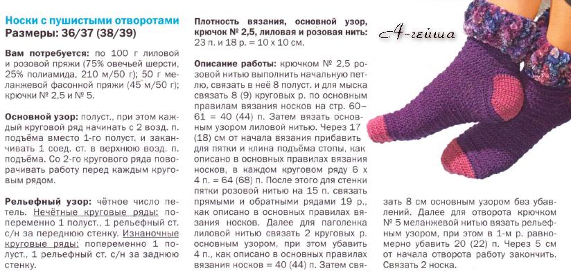 Вязание спицами носки с подробным описанием 56