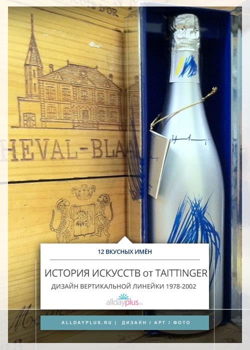 Краткая история искусств от шампанского бренда Taittinger