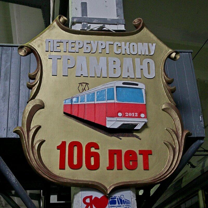 Памятный знак 106 лет петербургскому трамваю IMG_8767