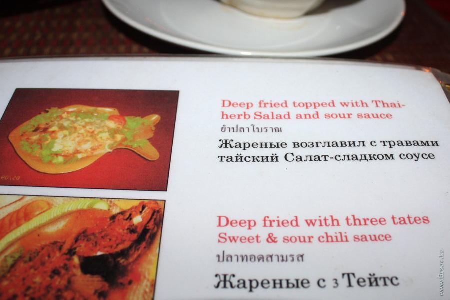 thai_menu16.JPG