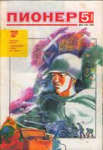 Пионер 1988 № 05