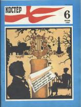 Костер 1989 № 06