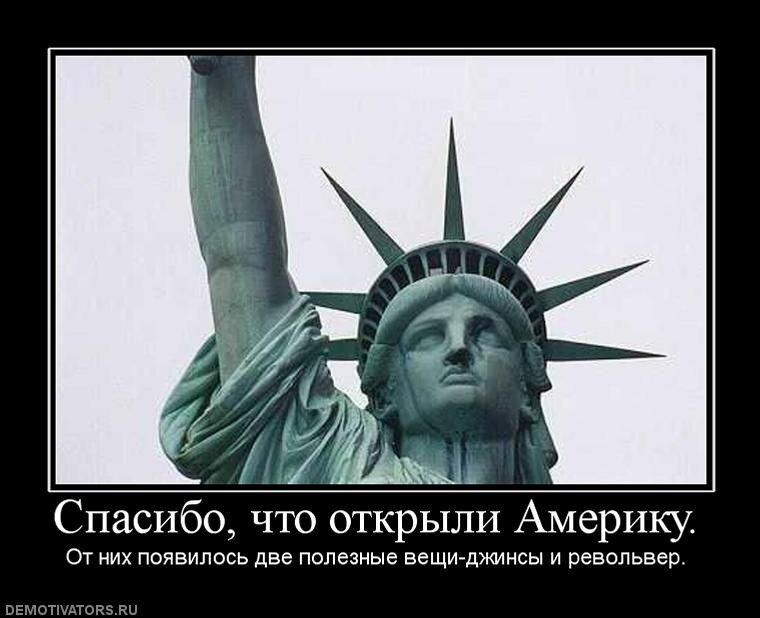 Картинки приколов про америку