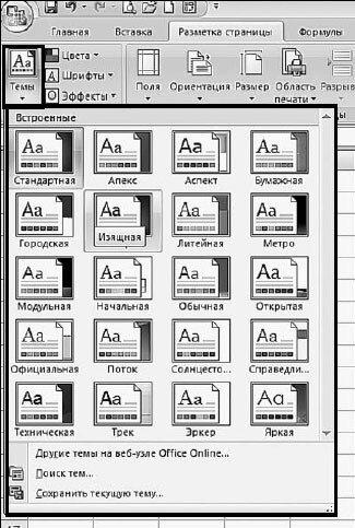 Эффекты темы оформления таблицы Excel