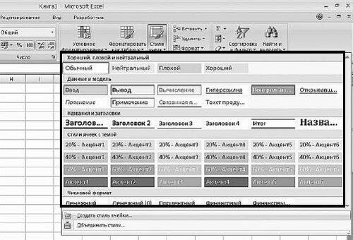 Стили ячеек в таблицах Excel