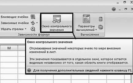 Как проверить формулы листа с помощью окна контрольного значения?