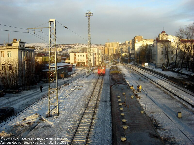 Мурманск, железная дорога