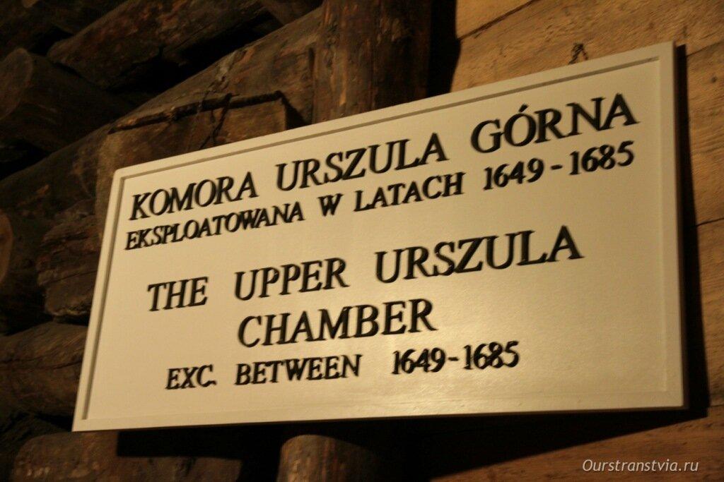 Камера Уршуля, соляная шахта в Величке