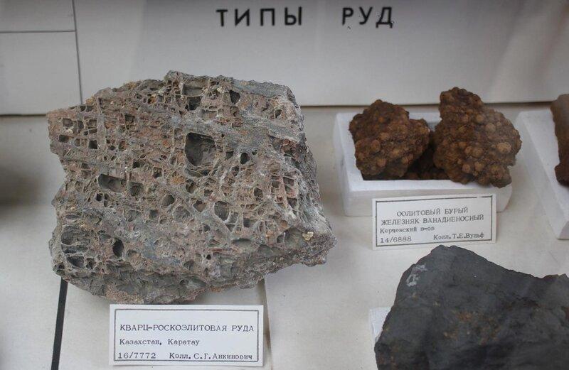 Кварц-роскоэлитовая руда; оолитовый бурый железняк ванадиеносный