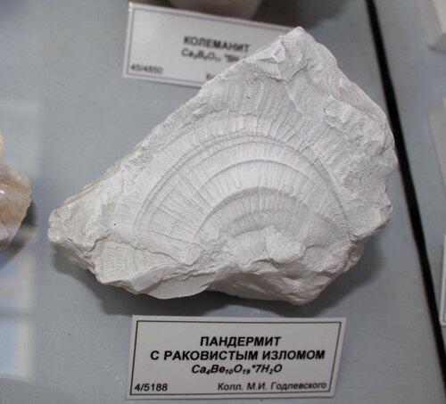 Пандермит с раковистым изломом
