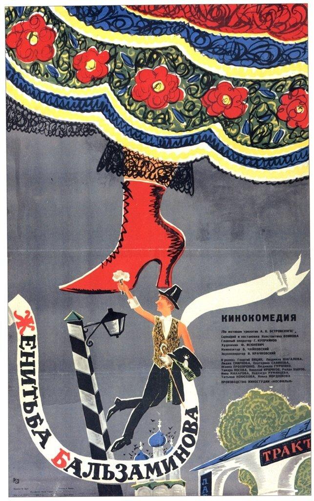 советские киноафиши