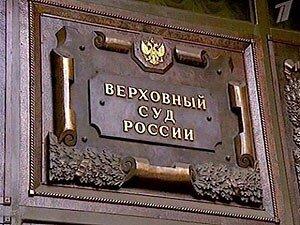 ВС РФ утвердил приговор приморскому чиновнику, получившему более 3 млн руб в виде взяток