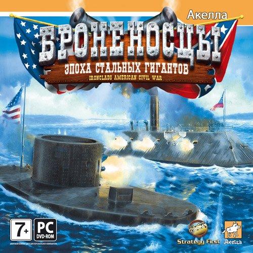 Броненосцы. Эпоха стальных гигантов / Ironclads: American Civil War (2011/RUS)