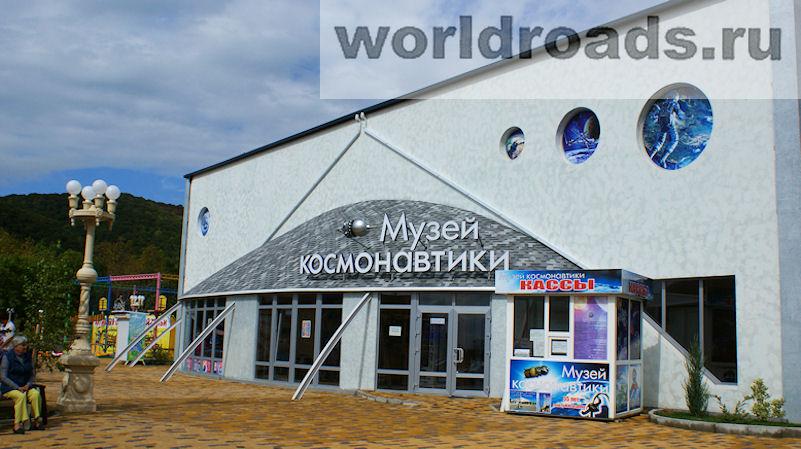Музей космонавтики Архипо-Осиповка