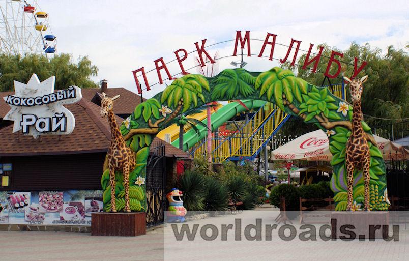 Парк Малибу Архипо-Осиповка