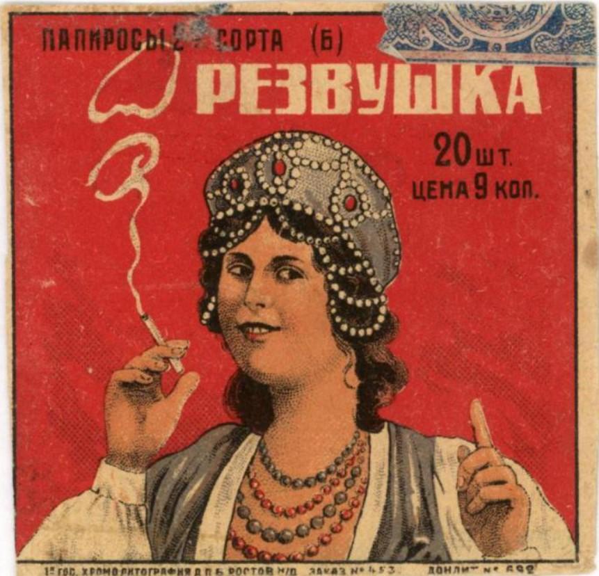 Папиросы Резвушка