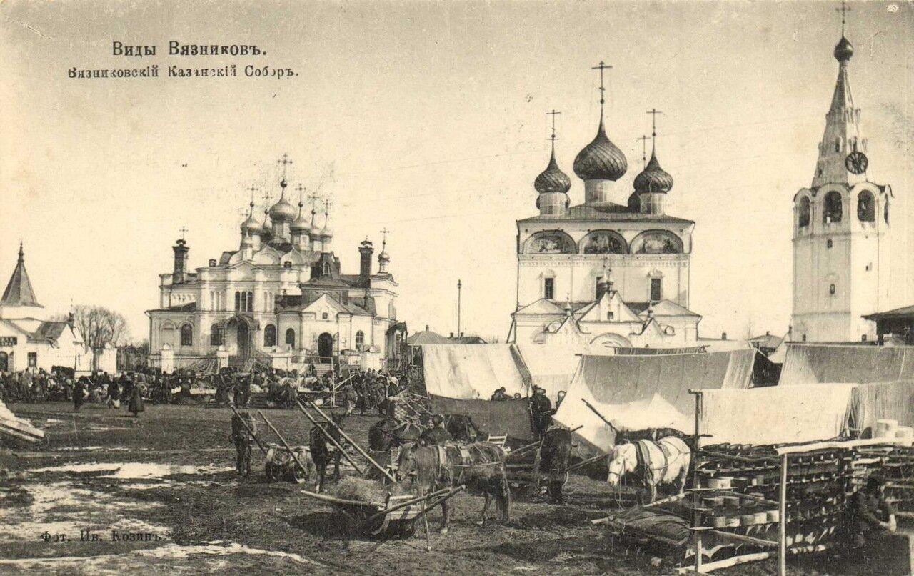 Вязниковский Казанский собор