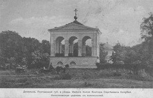 Имение князя Кочубея. Николаевская церковь с колокольней