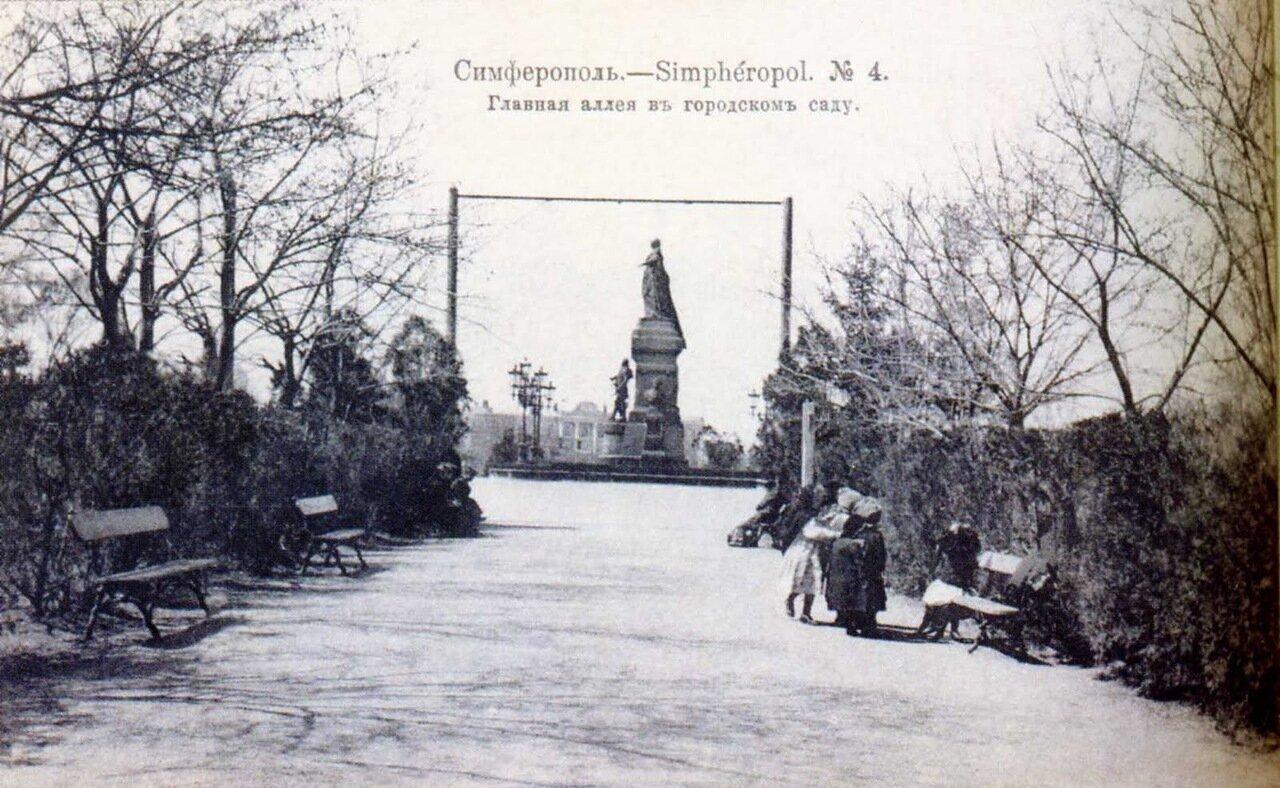 Главная аллея в Городском саду