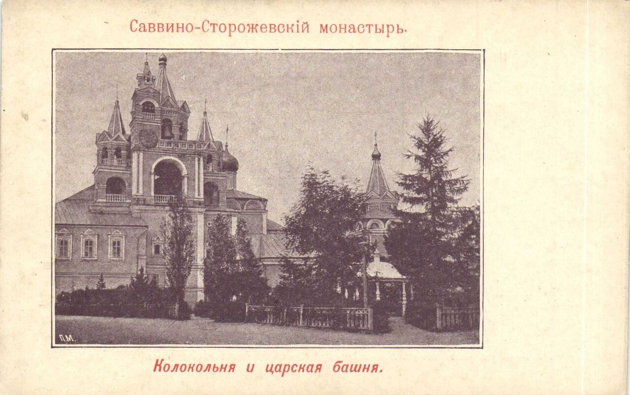 Колокольня и Царская башня