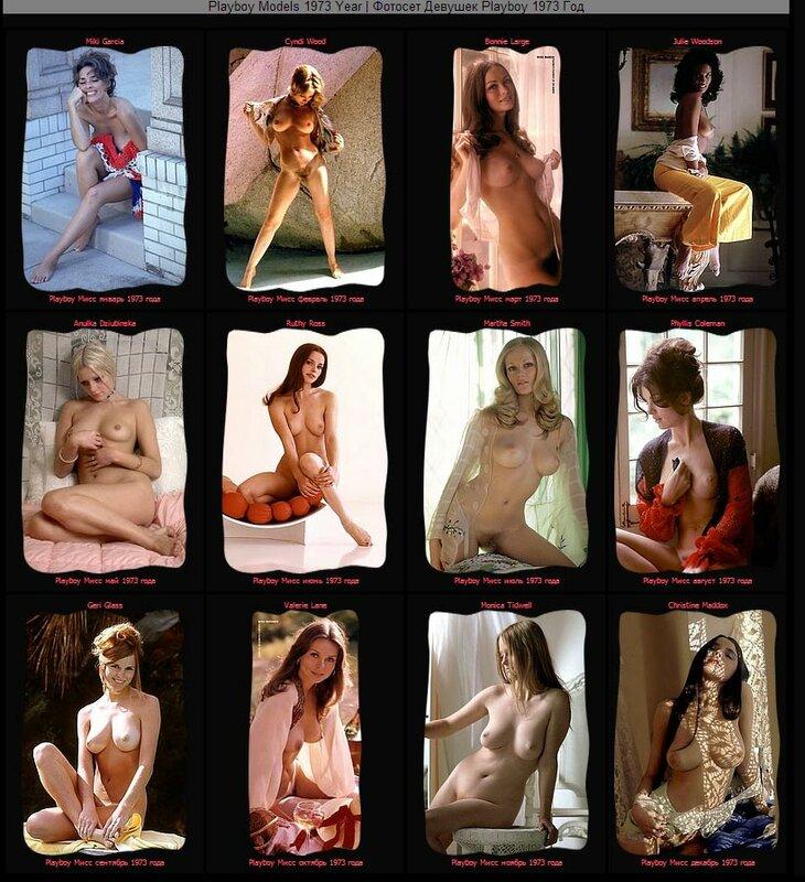 Playboy 1973. Девушки месяца