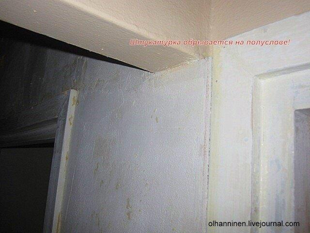 Штукатурка на одной из наших стен обрывается на полуслове