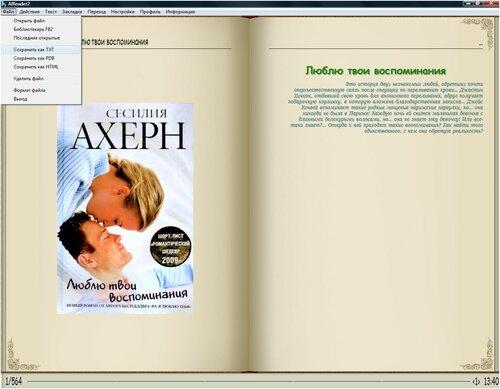 AlReader2 (переформатирование книжных форматов)