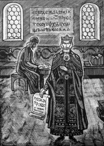 Создатель первой библиотеки на Руси - князь Ярослав Мудрый