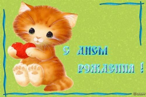 С днем рождения! рыжий котенок с сердечком!. открытка поздравление картинка