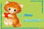 Фото С днем рож картинка