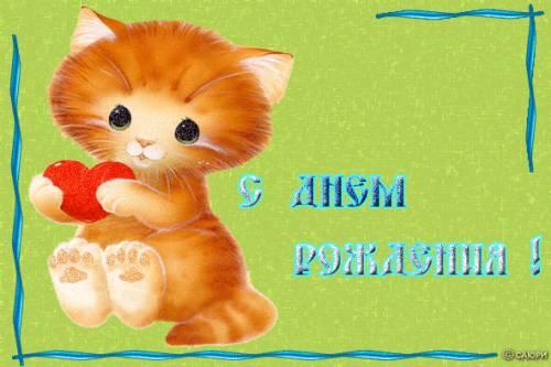 С днем рождения! рыжий котенок с сердечком!.