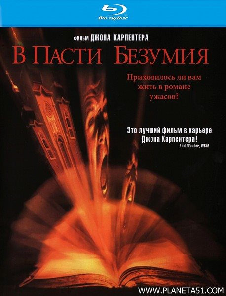 В пасти безумия / In the Mouth of Madness (1994/HDRip)