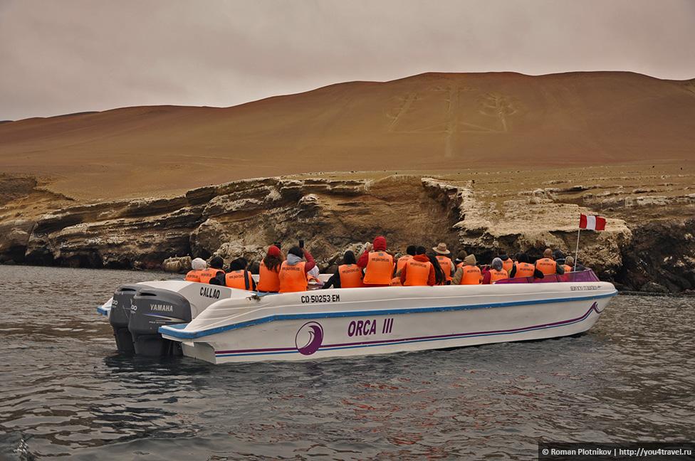 0 161754 9d9e8161 orig Национальный парк Паракас и острова Бальестас в Перу