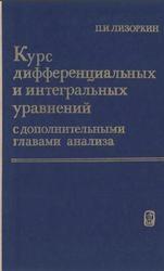Книга Курс дифференциальных и интегральных уравнений с дополнительными главами анализа, Лизоркин П.И., 1981