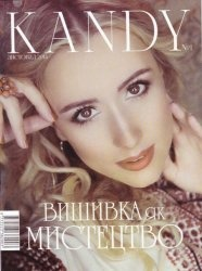Журнал Kandy  №1 2014