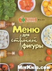 Журнал Целебная кулинария № 4 2014. Меню для стройной фигуры