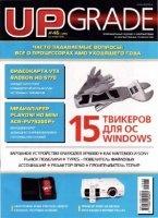Журнал UPgrade №46 (498) ноябрь 2010