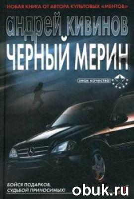 Книга Андрей Кивинов - Черный Мерин (аудиокнига)