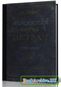 Книга Персидский поход Петра I (1722-1723)