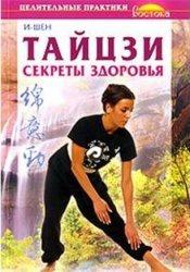 Книга Тайцзи. Секреты здоровья