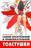 Книга Настольная книга самой обаятельной и привлекательной толстушки rtf 5,46Мб