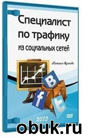 Книга Наталья Одегова - Специалист по трафику из социальных сетей (2012г., RUS)