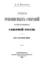 Книга Описи рукописных собраний в книгохранилищах северной России
