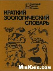 Книга Краткий зоологический словарь (1990)