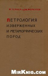 Книга Петрология изверженных и метаморфических пород
